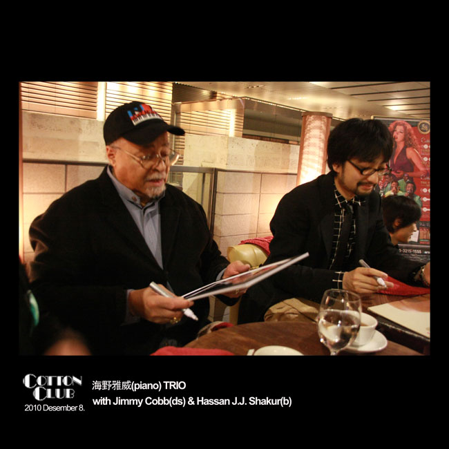 Jimmy Cobb(ds)海野雅威 trio in Cotton Club 2010.12.8.